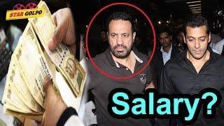 সালমানের বডি গার্ড সেরার বেতন কত জানেন কি ? Salman Khan Bodyguard shera Salary ??