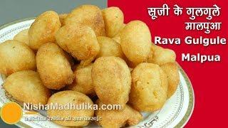 Gulgule Pua with Rava   सूजी के गुलगुले मालपुआ   Crispy Malpua Gulgula । Bihari Pua