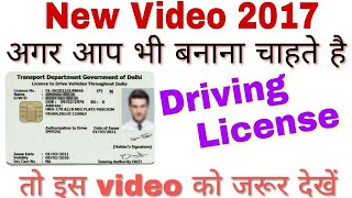How to apply for Driving licence online at home (Step By Step) HINDI