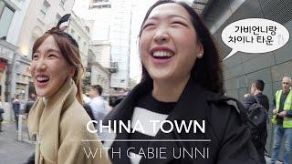 가비언니랑 차이나 타운 🍴 China Town w/ Gabie Unni