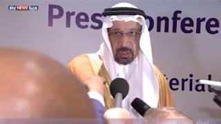 وزير الطاقة السعودي خالد الفالح: لن نلجأ إلى زيادة فائض الانتاجية لدينا إلا إذا اضطررنا