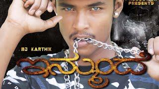 Inmundhe rap song / MJ Karthik / Official Music Video.