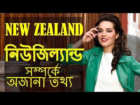 নিউজিল্যান্ড সম্পর্কে অজানা তথ্য Amazing Facts about New Zealand in Bengali