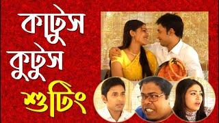Katush Kutush- Jamuna TV