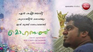 Mohabath Official  Audio Jukebox | Malayalam Mini Movie