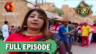 Flavours of India - രാജസ്ഥാൻ കാഴ്ചകൾ Jaisalmer   7th July 2018   Full Episode