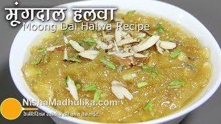 Moong Dal Halwa recipe | Moong ki Daal Ka halwa Recipe | Moong Dal Sheera