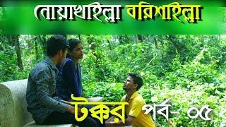 Tokkor( নোয়াখালী বরিশালের টক্কর) Episode- 05 ।। New bangla comedy drama 2017।। Ground zero