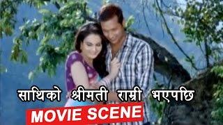 साथी को श्रीमती राम्री भएपछी   Movie Scene   PARICHAY   Nikhil Upreti