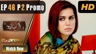 Drama | Agar Tum Saath Ho - Episode 46 Part 2 Promo | Express Entertainment Dramas | Anushay Abbasi