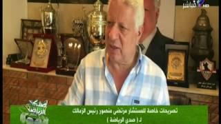 مرتضي منصور : يوجة رسالة عتاب للاعلامي أحمد موسي | صدي البلد