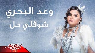 Waad Al Bahari - Shofly Hal | وعد البحرى - شوفلى حل