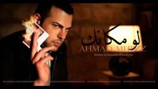 أحمد معز - لو مكانك (الأغنية كاملة)