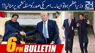 News Bulletin | 6:00pm | 23 July 2019 | 24 News HD