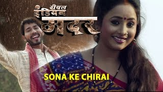 Download Sona Ke Chirai [ New Bhojpuri Video Song ] Real Indian Mother - Feat.Rani Chatterjee 3Gp Mp4