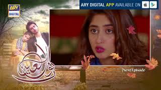 Noor Ul Ain Episode 2 - ( Teaser ) - ARY Digital Drama