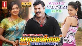Kalabhavan Mani Malayalam Full Movie | Indrajith | Super Hit Malayalam Full Movie | HD Movie