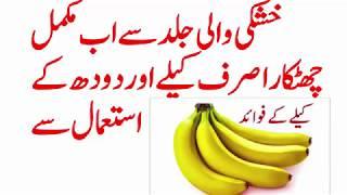 khushk jild ka totka ilaj in urdu