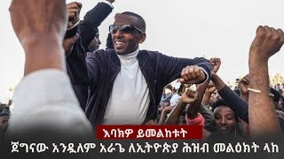 Must Watch -  Andualem Arage