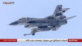ضربات إسرائيل في سوريا.. وصمت حزب الله