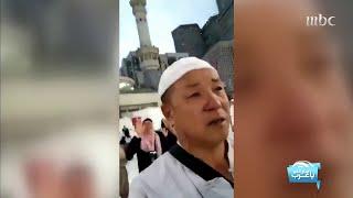 بالفيديو.. حجاج بيت الله من الصينيين يودعون الكعبة بالبكاء والدعاء #صباح_الخير_ياعرب #MBC1