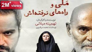 فیلم سینمایی ملی و راه های نرفته اش - Mali va rah haye narafte ash - Full Movie