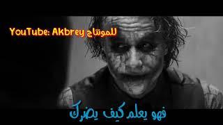 احذر من عدوك مره ومن صديقك الف مره|فيديو جديد للجوكر مع اغنية الجوكر حالات واتساب