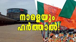 Hartal in Calicut Tomorrow -  Oneindia Malayalam