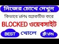 How to Active Free VPN. How to Open All blocked  Website Details Bangla. Best Free VPN.