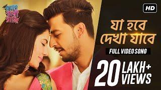 Ja Hobe Dekha Jabe | Video Song | Raja Rani Raji | Bonny | Rittika | Shaan | Mahalakshmi | SVF Music