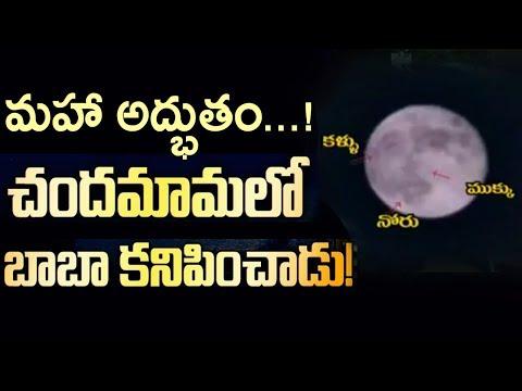 Xxx Mp4 Lord Sai Baba Appeared On Moon In AP Jangareddy People Experienced Sai Baba Miracles On Moon 3gp Sex