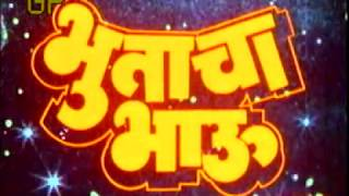 bhutacha bhau 1989 l Superhit marathi movie part 1 l Ashok Saraf l Sachin l Laxmikant Berde
