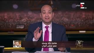 كل يوم - بيان خاص من خالد يوسف عضو مجلس النواب بخصوص المرشحين للانتخابات الرئاسية