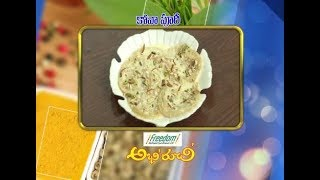 Kova Puri | Abhiruchi | 19th  August 2017 | ETV Telugu