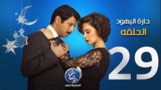 مسلسل حارة اليهود - الحلقة التاسعة والعشرون | Episode 29 - Haret El Yahud