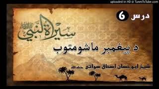 sheikh abu hassan swati seerat nabi number 6