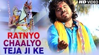 Ratnyo Chaalyo Teja Ji Ke   Marwadi DJ Song   FULL Video   Veer Tejaji   Rajasthani Song 2016