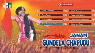 Janapadalu - Janam Gundella Chapudu - Gaddar Super Hit Songs   Juke Box