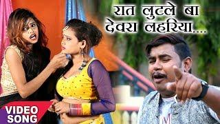 VIDEO SONG - लुटsले बा देवरा लहsरिया - Avinash Singh - Jalidar Penheli - Hit Bhojpuri Gana 2017