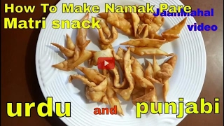 Matri snack recipe  in punjabi How To Make Namak Pare kater