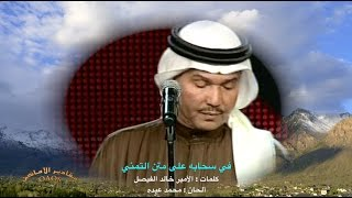فنان العرب : محمد عبده  ... في سحابه على متن التمني