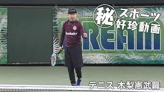 〇秘 スポーツ好珍動画 テニス木梨憲武篇