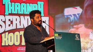 Producer K E Gnanavel Raja Talks About Thaanaa Serndha Koottam Press Meet Part1 | TimesofCinema TV