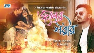 Joler Shorir | Short Film | Promo |Jovan | Tanjin Tisha | Sanjoy Somadder | Belal Khan | জলের শরীর