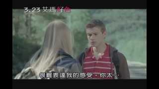 【艾瑪好色】Turn Me On, Dammit! 中文電影預告