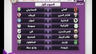 الملاعب اليوم - تعرف على جدول مباريات الدوري المصري للموسم الجديد 2017/2016
