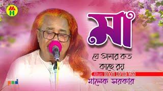 Malek Sarkar - Maa Je Amar Koto Kache Roy