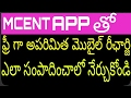 Download Video (TELUGU తెలుగు) earn unlimited free mobile recharge with mcent app |how to mcent free recharge loot 3GP MP4 FLV