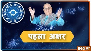 Know your future according to first alphabet of your name | July 20, 2019