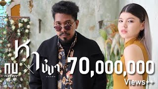 KOB FLAT BOY X ชบา - หา [Official Music Video]